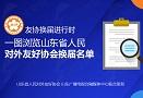 友协换届进行时|一图浏览山东省人民对外友好协会换届名单!