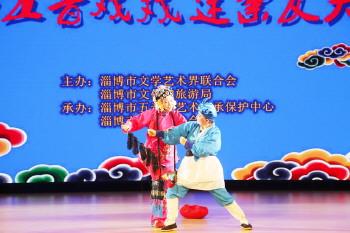 首届五音戏戏迷票友大赛在淄博成功举行