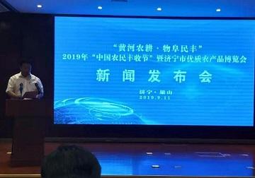 红红火火庆丰收 梁山县将举办济宁市优质产品博览会
