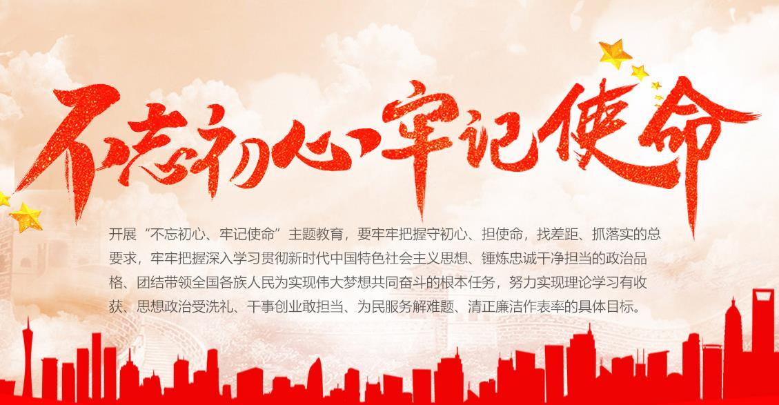 """平阴县""""不忘初心、牢记使命""""主题教育全面启动"""