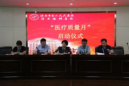 """曹传洲副院长宣读《济南市""""医疗质量月""""活动实施方案》"""