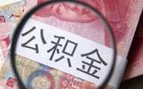 淄博市住房公积金账户余额变动微信提醒功能上线
