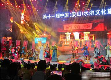第十一届中国(梁山)水浒文化旅游节开幕