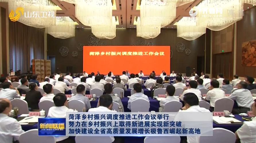 菏泽乡村振兴调度推进工作会议举行