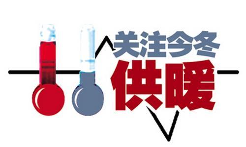 淄博热力有限公司提醒广大用户:10月15日前报停3种方式可选
