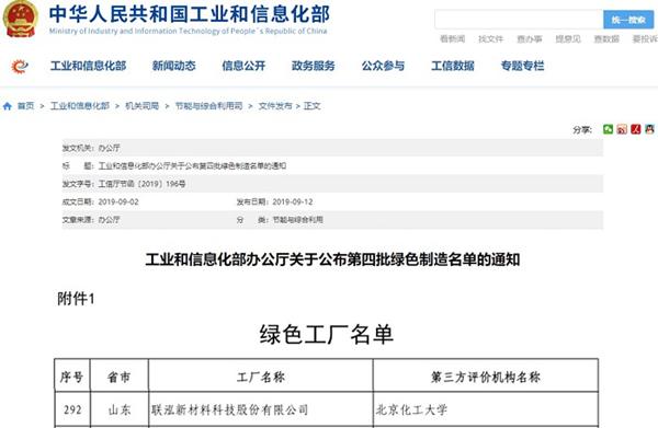 """联泓新材料获评国家级""""绿色工厂"""""""