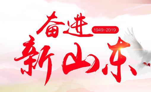 奋进新山东_山东广播电视台庆祝新中国成立70周年特别策划