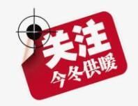 淄博中心城区陆续分片供暖注水 留意具体时间注意4大问题