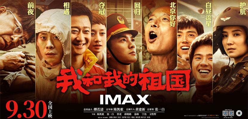 """《我和我的祖国》曝""""历史瞬间""""版预告 浓缩新中国70年历程"""
