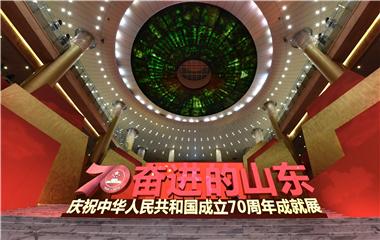 山东省庆祝新中国成立70周年成就展今日开幕