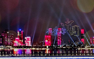 各地上演国庆主题灯光秀 向祖国深情表白