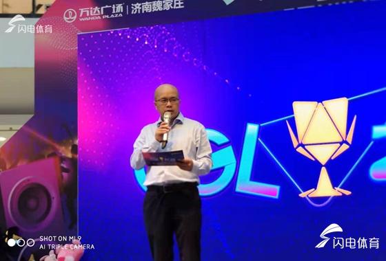 2019CGL超级联赛山东大区赛在济南顺利落幕
