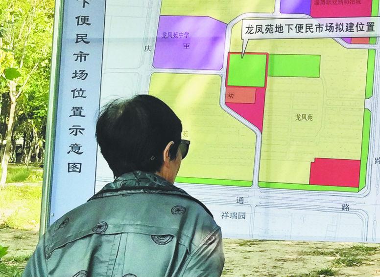 张店龙凤苑便民市场拟建一处地下便民市场 现正征求意见