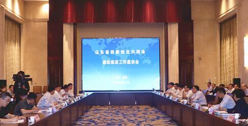 全省创新创业共同体建设推进会丨淄博打造先进陶瓷创新创业共同体
