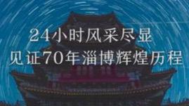 一天24小时,淄博在发生什么……