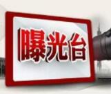 """""""兵团大作战""""消除久拖不改火灾隐患 淄博消防一天查封4家单位"""