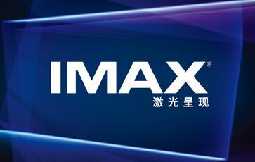 万象影城携IMAX激光首进济南!9月28日盛大启幕