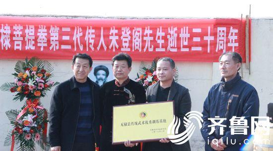 图11县武协向朱家村优秀传统武术培训基地授牌