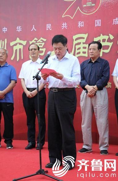 滨州市书法家协会席高景林主持开幕式
