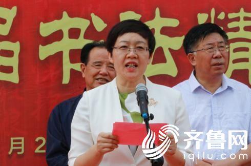 滨州市委常委、宣传部长王晓娟同志宣布展览开幕