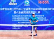 """""""玲珑轮胎杯""""2019年山东省青少年网球排名赛(U18)青岛收拍"""