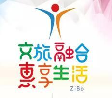 淄博文化惠民消费季 国庆节再送百万豪礼