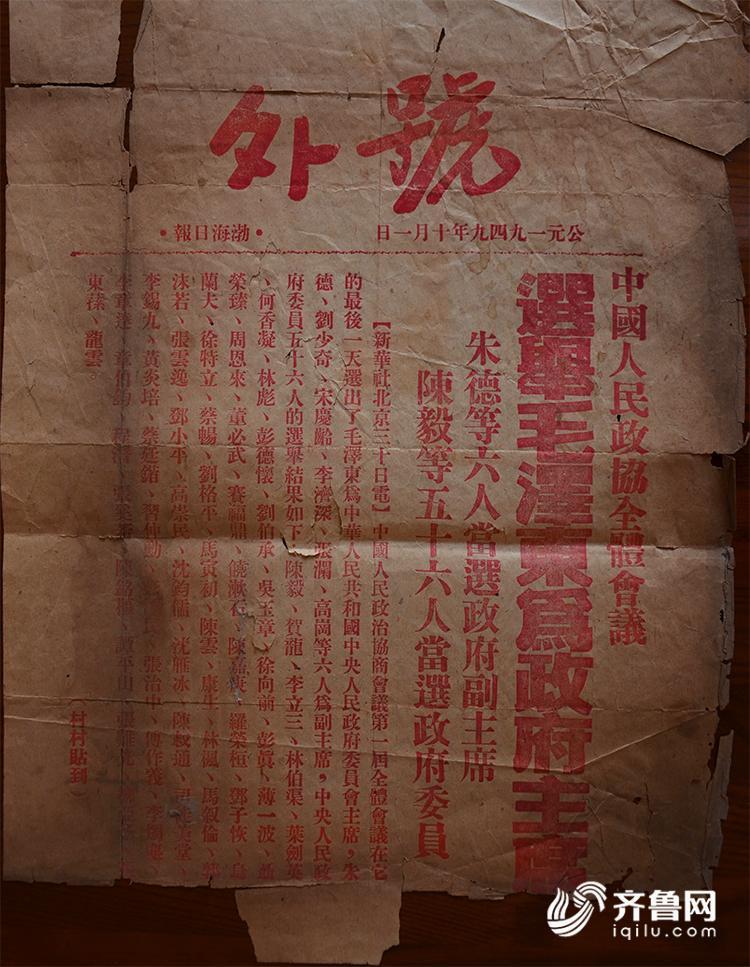 1949年10月1日版《渤海日报》号