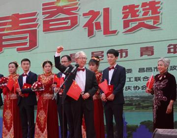 昌邑市举行青年集体婚礼 金婚老人献祝福