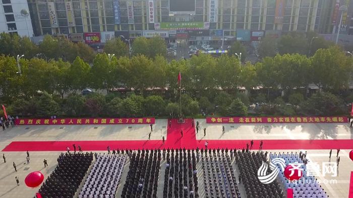 素材聊城举行庆祝新中国成立70周年国庆升旗仪式[00-01-20][20191001-184434313].jpg