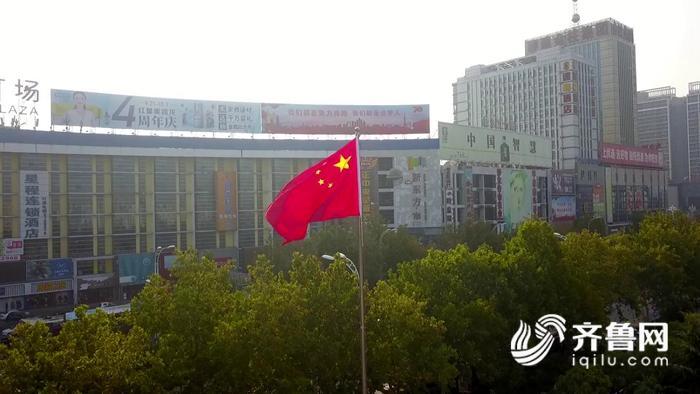 素材聊城举行庆祝新中国成立70周年国庆升旗仪式[00-01-25][20191001-184637283].jpg