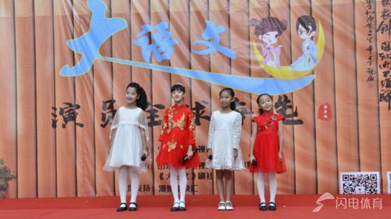 山东电视体育频道《闪电少年之大语文》淄博站首场海选精彩上演