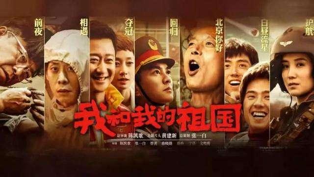 《中国机长》《我和我的祖国》合计票房破31亿