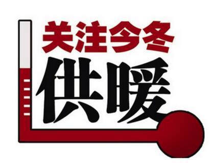 淄博中心城区供暖费今日开收 具体要求看这里