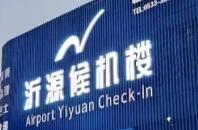 10月16日沂源城市候机楼正式启用 可乘大巴直达济南机场