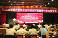 高青县成立全国首家县级破产管理人协会