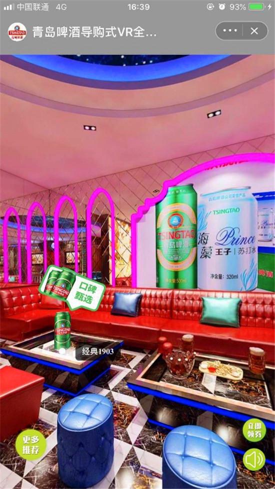 天猫购物像玩游戏?青岛啤酒引领天猫旗舰店2.0全面升级