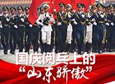 """看国庆阅兵上的""""山东骄傲"""""""