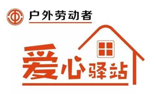 淄博高新区户外劳动者驿站正式投入使用