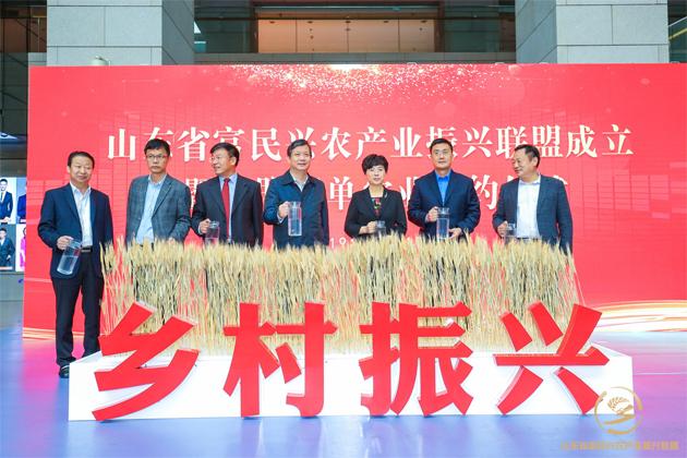 助力乡村振兴 建设齐鲁样板——山东省富民兴农产业振兴联盟成立