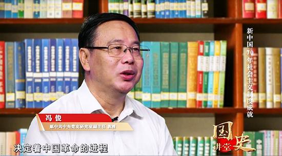 庆祝新中国成立70周年系列理论视频 国史讲堂:新中国70年社会主义制度成就