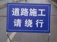 淄博这个路段全封闭,禁止车辆通行!绕行路线看这里