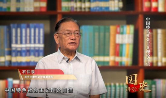 庆祝新中国成立70周年系列理论视频 国史讲堂:从新时代发展看中国特色社会主义理论自信