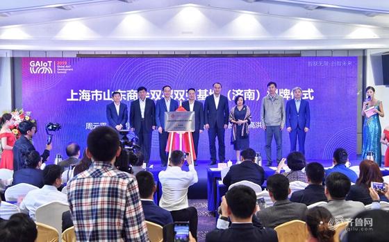 智能+产业 球智能物联网产业发展峰会在济南召开