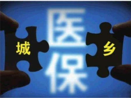 淄博高新区2020年度城乡居民医保缴费方式公布
