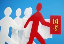 2020年国家公务员考试公告正式发布 涉淄职位招录50人