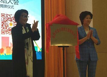 淄博市爱心姥姥儿童帮扶中心揭牌 50名困境儿童现场结对