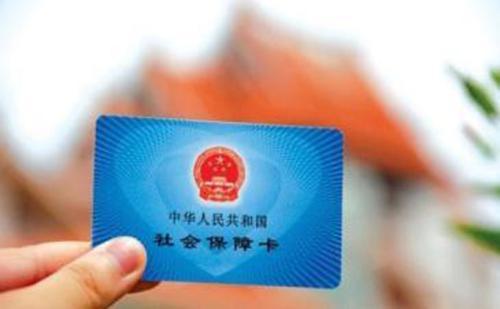 聊城:已制发社保卡430余万张 年底基本实现