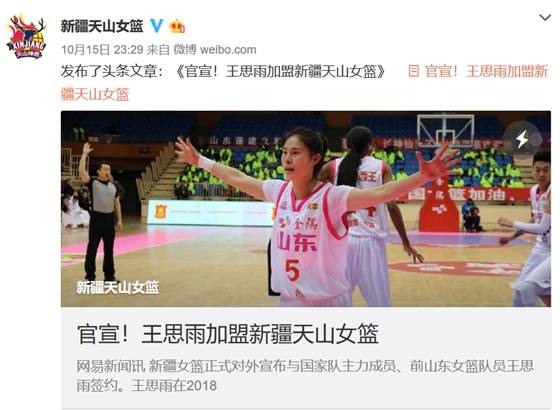 山东女篮国手租借加盟新疆 曾助中国女篮25年首胜澳大利亚