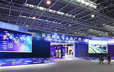 中关村国际前沿科技成果展在京开幕