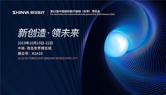 2019中国国际医疗器械(秋季)博览会10月19日将在青岛举行